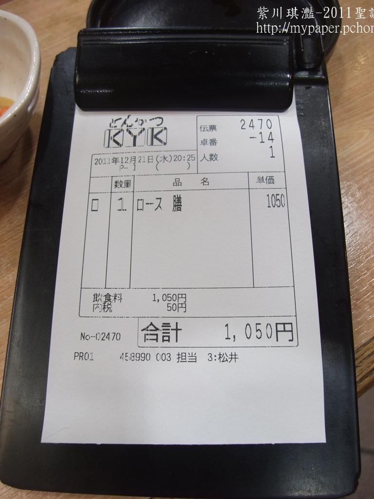 2011的日本:DSCF1954.JPG