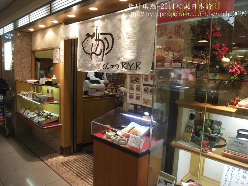 2011的日本:DSCF1956.JPG
