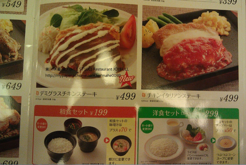 2011的日本:05.jpg