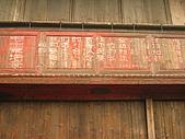 白日裡的烏鎮:毛主席語錄.jpg