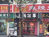 上海人民廣場與上海書城:看來不惹眼的小店─【上海故事】是許多貴太太或台商夫夫