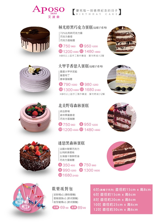 上傳用:1071226_生日蛋糕&高帽子蛋糕-A4DM_正面.jpg