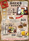 上傳的照片:鰻魚套餐.jpg