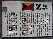 橫須賀三笠紀念公園:Z字旗