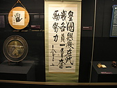 橫須賀三笠紀念公園:東鄉手跡