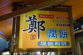 吃吃吃:DSC01776.JPG