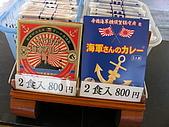 橫須賀三笠紀念公園:艦上販售的咖哩包
