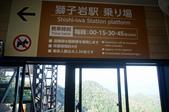 20150823日本山陰山陽遊—Day3廣島(宮島):