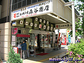 2005京阪神:神戶-大丸百貨對面森谷商店