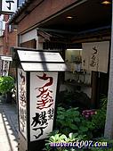 2005京阪神:神戶-うなぎ橫丁