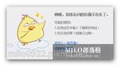 MILO BLOG:milo0922.pixnet.net__004__004.jpg