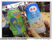 《2013/04/05》大陸福建福州二日遊:DSCN0492.jpg