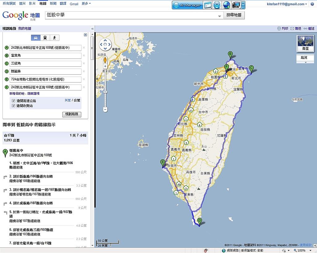 24耐台灣環島記錄:四極點規劃圖