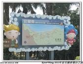 《2011/09/10》追夢 環台之旅(台北~花蓮):IMG_0038.JPG