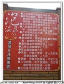 《2011/09/11》追夢 環台之旅(花蓮~墾丁):IMG_0262.jpg