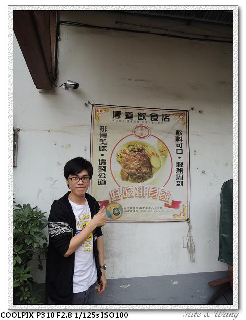 《2013/04/27》鶯歌陶瓷老街之厚道骨飯半日遊:DSCN0894.jpg