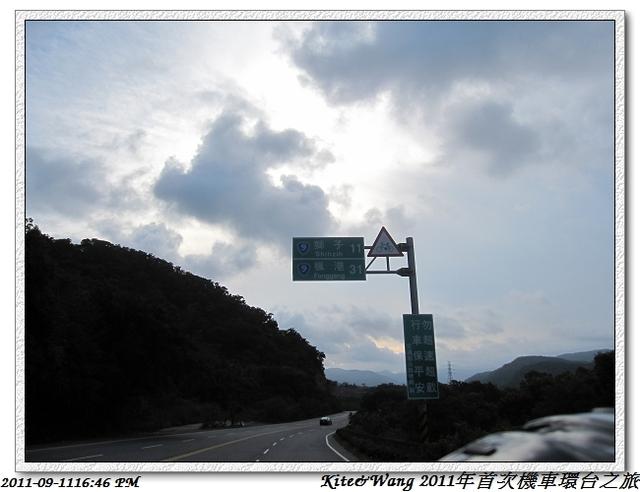 《2011/09/11》追夢 環台之旅(花蓮~墾丁):IMG_0604.jpg