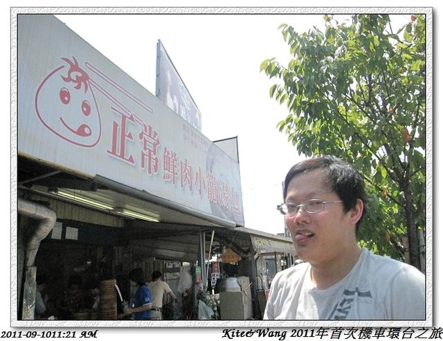 《2011/09/10》追夢 環台之旅(台北~花蓮):IMG_0054.JPG