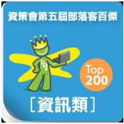 部落格百傑:sticker_t200_it.png