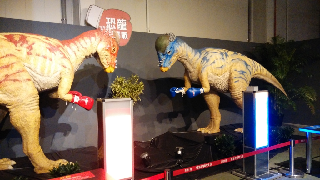 IMG_20160128_162314.jpg - 會動的恐龍展