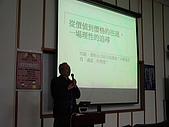 20081225-張瑞華教授演講:DSC07610.JPG