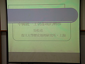 2008-10-09系週會-吳松弟教授:DSC07306.JPG