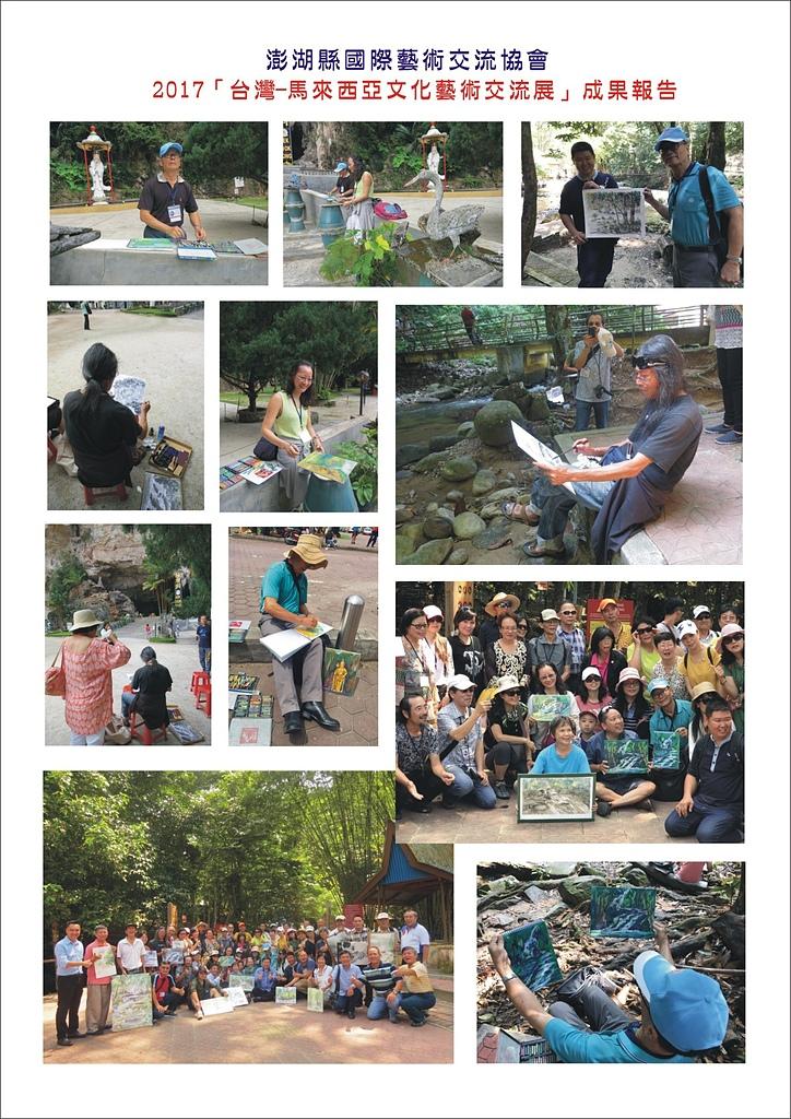鄭美珠展覽活動照:1512456728248.jpg