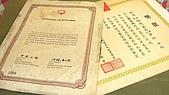 美珠成長事件簿:chengaward01.jpg