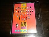 台積電送的東西:台積幸福100積點卡.JPG
