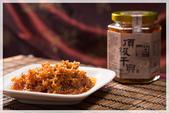 頂級干貝XO醬:w600h400-0991.jpg