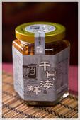 干貝海鮮醬:w600h400-0918.jpg