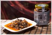 干貝海鮮醬:w600h400-1006.jpg