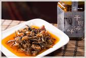干貝海鮮醬:w600h400-1007.jpg