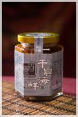干貝海鮮醬:w600h400-0917.jpg