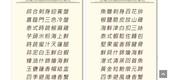 【2015-2018。在地好生活】三峽喜臨門,楓紅松盧福壽山.。武陵賞櫻團。九族文化村:三峽喜臨門