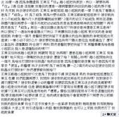私訊.個人文字資料:黃趙1.JPG