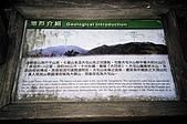 初探七星山 (13 March 2008):小油坑觀景台上的說明牌