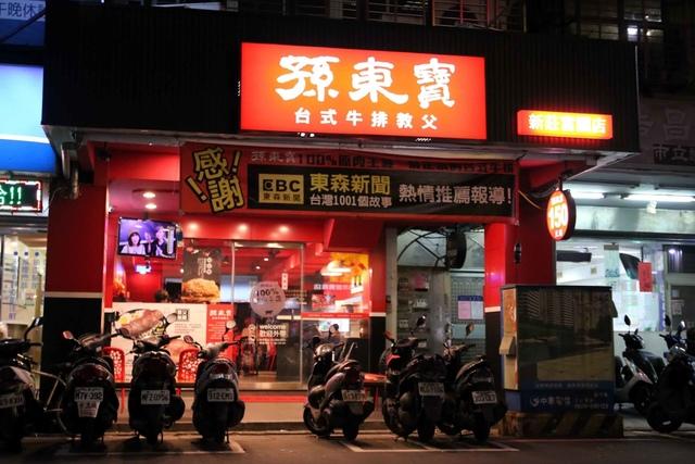 IMG_9052.JPG - 1071020孫東寶台式牛排