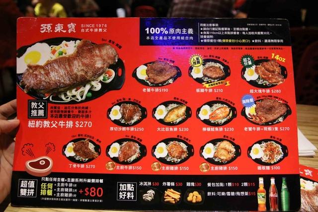 IMG_8942.JPG - 1071020孫東寶台式牛排