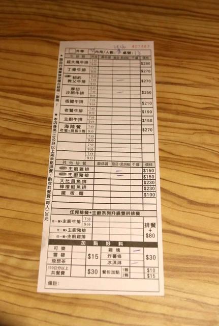 IMG_8940.JPG - 1071020孫東寶台式牛排