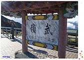 9811台中清境合歡山(下):武嶺
