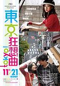 11/3東京狂想曲劇照:Tokyo_CHPoster.jpg
