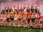 2010年縣政府模範母親表揚大會:模範ㄚ媽 010-111.jpg