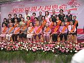 2010年縣政府模範母親表揚大會:模範ㄚ媽 009.jpg
