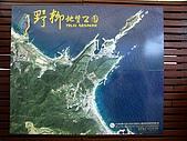 -來去野柳地質公園看看-:PICT0026a.jpg