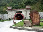-'06稻城亞丁金秋之旅-:二郎山隧道