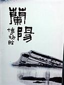 頭城-蘭陽博物館-巡禮:PICT0088a.jpg