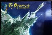 再訪- 野柳地質公園:IMG_0392a.jpg