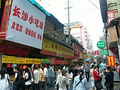 -'09張家界天門山之旅-:黃興路商業步行街