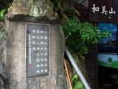 碧潭‧和美山雨中漫步:PICT0671a.jpg